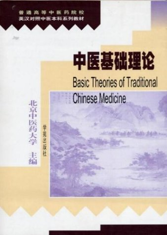 - Basic Theories of Traditional Chinese Medicine
