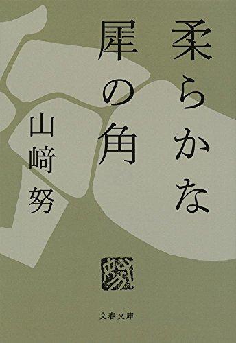 柔らかな犀の角 (文春文庫)