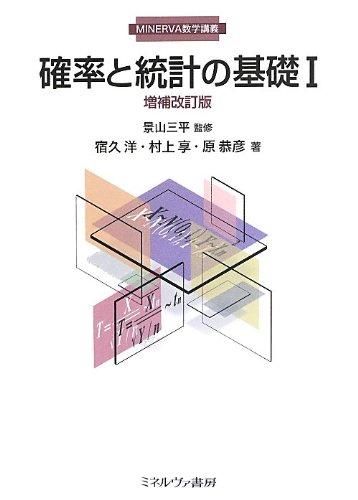 Read Online Kakuritsu to tokei no kiso. 1. pdf epub
