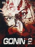 Gonin 2 (UNCUT)