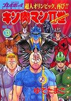 キン肉マンII世(Second generations) (Battle13) (SUPERプレイボーイCOMICS)