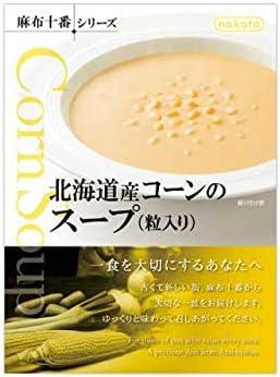 麻布十番 北海道産コーンのスープ(粒入り)