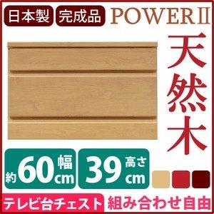 2段チェスト/ローチェスト 【幅60cm】 木製(天然木) 日本製 ナチュラル 【完成品】 B01CXH1ZGA