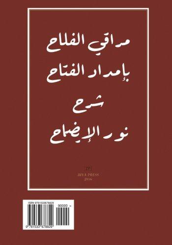 Maraqi al-Falah bi Imdad al-Fatah Sharh Nur al-Idah: With Lined Pages for Notes and Translation (Arabic Edition)