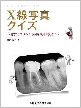 Book's Cover of X線写真クイズ 1枚のデンタルから何を読み取るか? (日本語) 単行本 – 2019/8/1