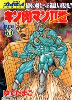 キン肉マンII世(Second generations) (Battle26) (SUPERプレイボーイCOMICS)