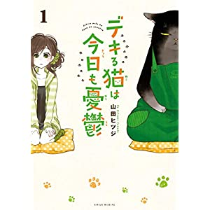 デキる猫は今日も憂鬱(1) (シリウスコミックス) [Kindle版]