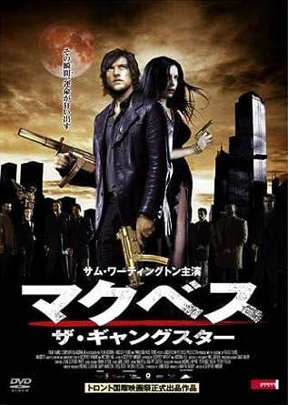 Amazon.co.jp | マクベス ザ ギャングスター [レンタル落ち] DVD ...