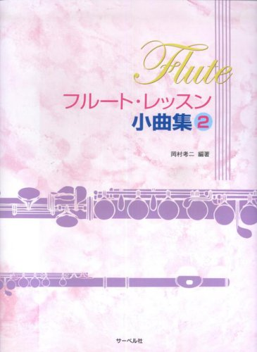 Edited by two (2) Okamura considered flute lessons short pieces of collection (1998) ISBN: 4883714012 [Japanese Import]