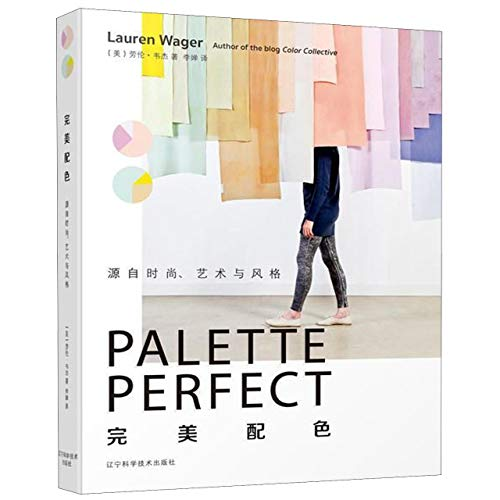 Color Collective's Palette Perfect: Color Combinations Inspired by Fashion, Art and Style (Chinese Edition)