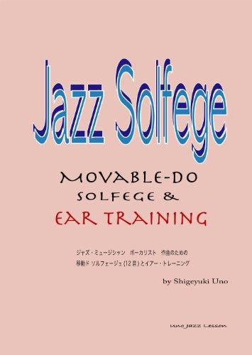 ジャズ ソルフェージュ : ジャズ・ミュージシャン ボーカリスト 作曲のための移動ド ソルフェージュ(12音)とイヤー・トレーニング(Web音源付)