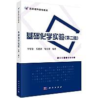 国家理科基地教材:基础化学实验(第二版)