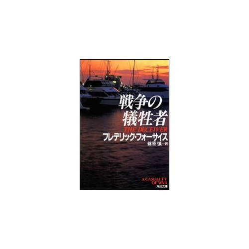戦争の犠牲者 (角川文庫)