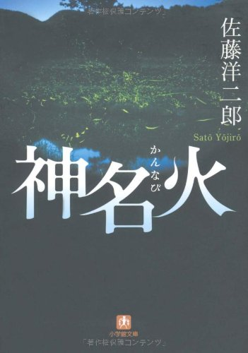 神名火[文庫] (小学館文庫)