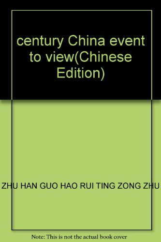century China event to view(Chinese Edition)