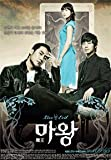 The Devil/The Lucifer~New Korean Drama