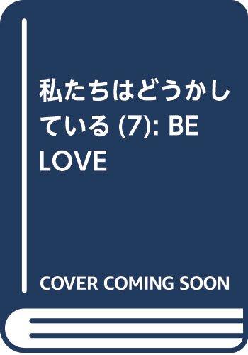 私たちはどうかしている(7): BE LOVE