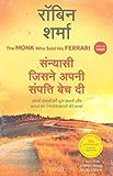 The Monk Who Sold His Ferrari  Sanyasi Jisne Apni Sampati Bech Di  (Hindi)