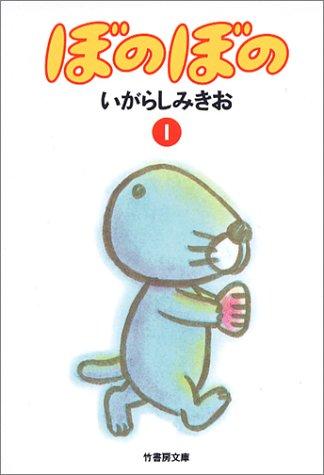 ぼのぼの (1) (竹書房文庫)