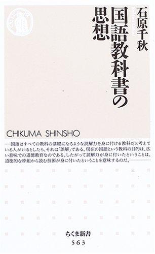 国語教科書の思想 (ちくま新書)