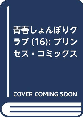 青春しょんぼりクラブ(16): プリンセス・コミックス