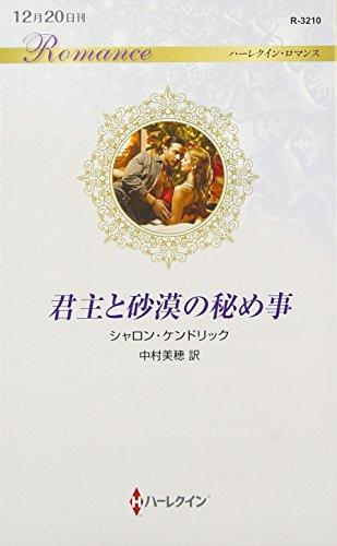 君主と砂漠の秘め事 (ハーレクイン・ロマンス)