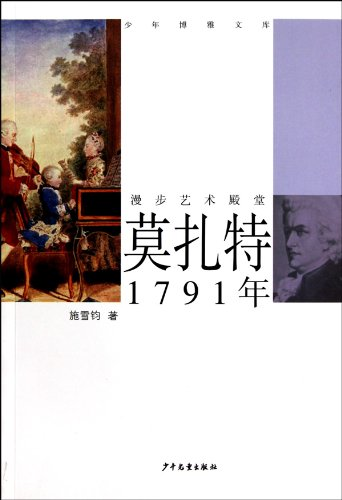 Read Online Mozart 1791--Library of Teenager Bo yaWandering in the palace of art (Chinese Edition) pdf