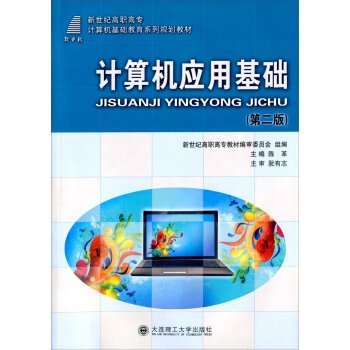 Download Computer Application (Second Edition)(Chinese Edition) PDF