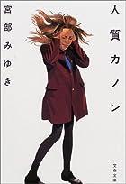 人質カノン (文春文庫)