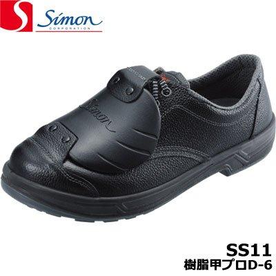 シモン 安全靴作業靴 SS11樹脂甲プロD-6 キングサイズ 1足 30cm  B01CZJ4BYE