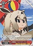 Weiss Schwarz/ Arabian Oryx, Start of the Battle (C) / Kemono Friends (KMN-W51-072) / A Japanese Single individual Card