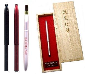 赤ちゃん筆(胎毛筆)伝統工芸士作 麗コース 携帯用リップブラシ(紅筆)ワインレッド   B0017H666C