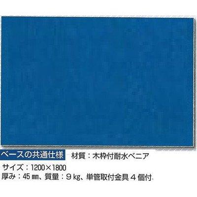 つくし工房 安全掲示板 ベースのみ ブルー地 1200×1800 KG-200 B00U8F8C48