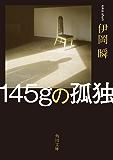 145gの孤独 (角川文庫)
