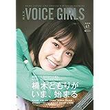 B.L.T. VOICE GIRLS Vol.41