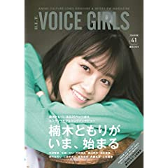 B.L.T. VOICE GIRLS 表紙画像