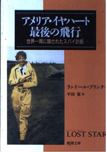 アメリア・イヤハート最後の飛行―世界一周に隠されたスパイ計画 (新潮文庫)