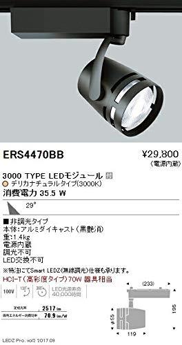 ENDO LEDスポットライト 配線ダクトレール用 HCI-T70W相当 デリカナチュラルタイプ3000K 広角 黒 ERS4470BB (ランプ付)   B0796K9TTF