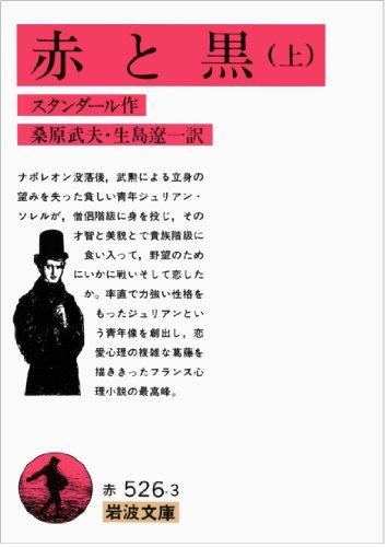 赤と黒〈上〉 (岩波文庫)