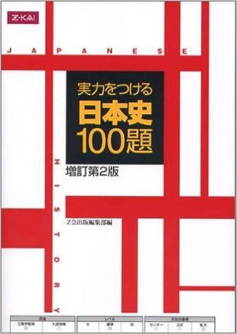 「やっておきたい日本史 100題」の画像検索結果