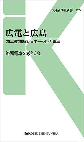 広電と広島: 25車種298両、日本一の路面電車 (交通新聞社新書)
