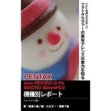 Foton Photo collection samples 110 PENTAX smc PENTAX-D FA MACRO 50mmF28 Report: Capture PENTAX KP (Japanese Edition)