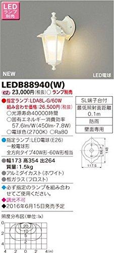 東芝ライテック ポーチ灯 LEDB88940(W) ランプ別売 B01H3ILKZA 10433