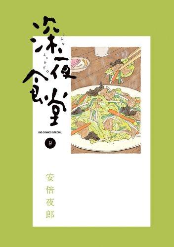 深夜食堂 9 (ビッグコミックススペシャル)