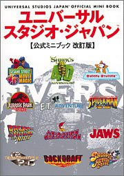 Universal Studios Japan official mini-book revision (2005) ISBN: 4048538977 [Japanese Import]