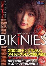 ビキニーズ 2 (講談社MOOK)
