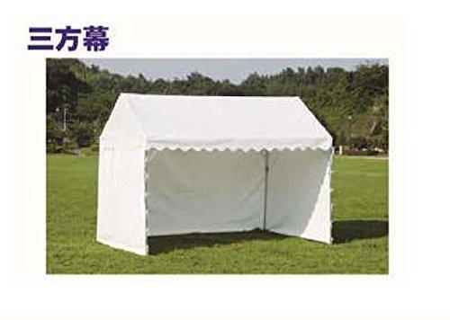 学校/イベント用テント 岸工業 テント ブルドック[セーフティー等] 三方幕 3号用 (側幕のみ) B00NUSPV6M