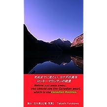 ロッキーマウンテン 死ぬまでに見たいカナダの真珠 Canadian Rockies: カナディアンロッキー (世界旅行写真集 Book 1)