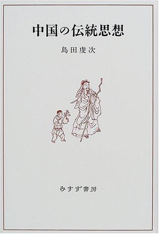 中国の伝統思想
