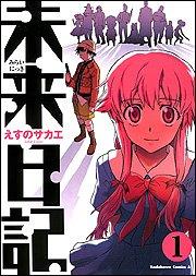 未来日記 (1) (角川コミックス・エース (KCA129-5))